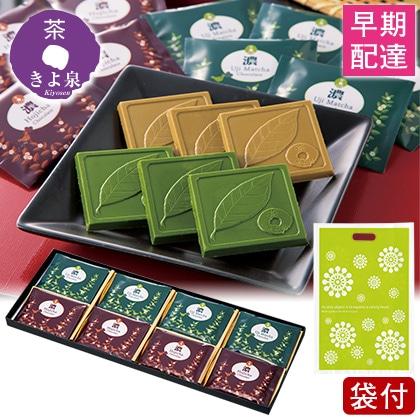 京都きよ泉のチョコレート「濃」