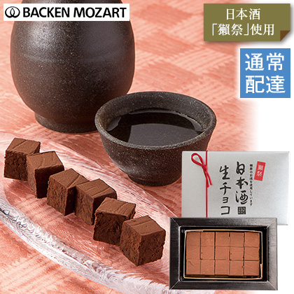 〈バッケン モーツァルト〉日本酒生チョコ(獺祭)