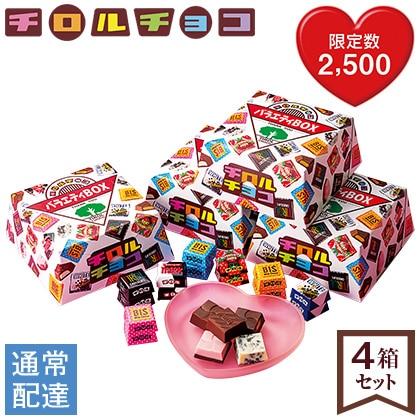 チロルチョコ バラエティBOX 4箱セット