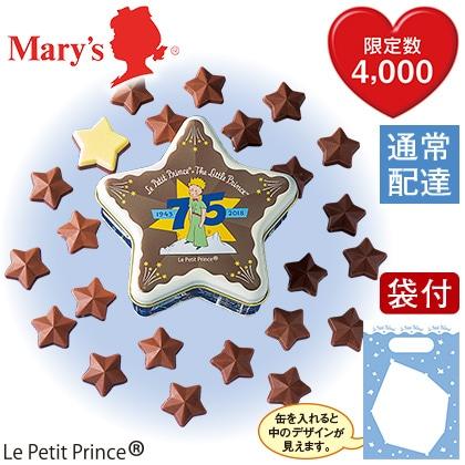 〈星の王子さま×メリーチョコレート〉プレーンチョコレート (星型缶)