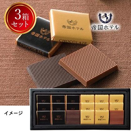 <帝国ホテル>プレートチョコレート 3箱セット