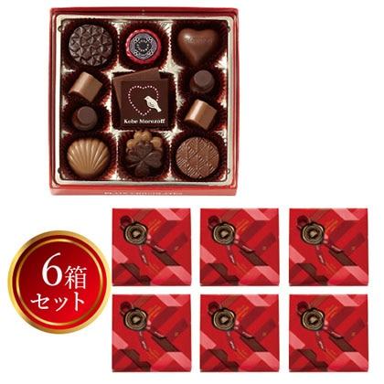 <モロゾフ>プレーンチョコレート 6箱セット
