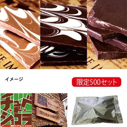 <蒲屋忠兵衛商店>割れチョコレートミックス3種800g