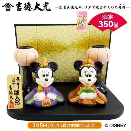 ミッキー&ミニー 雪洞(ぼんぼり)付ミニひな人形