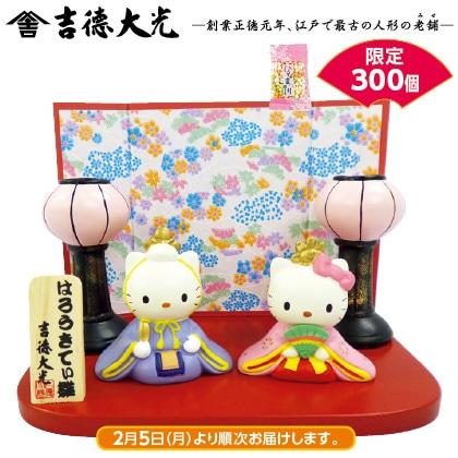 ハローキティ 雪洞(ぼんぼり)付ミニひな人形