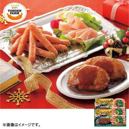 北海道トンデンファーム・クリスマスセット