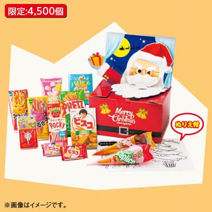 グリコ クリスマスお菓子BOX