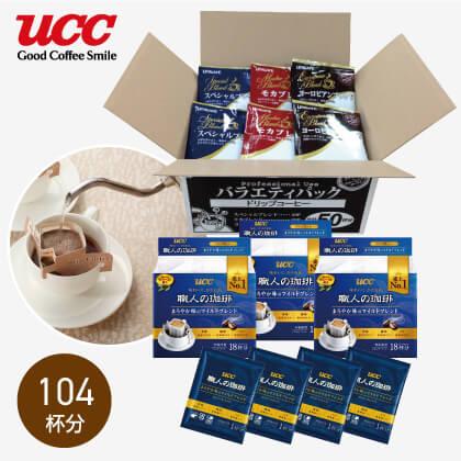 UCCコーヒー&ユニカフェ コーヒーセット