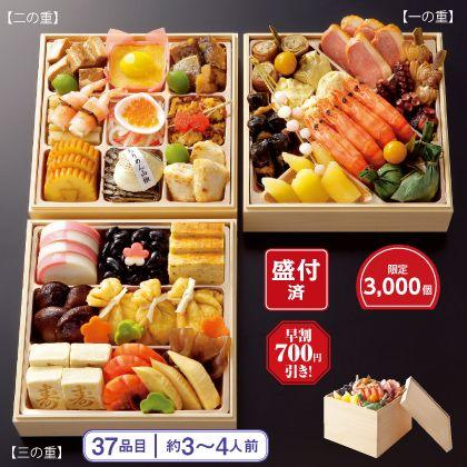 京菜味 のむらおせち「桂」(早割)