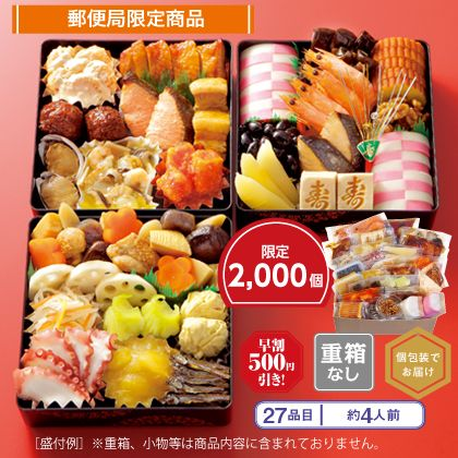 四季亭 「和洋中」特選おせち料理(早割)