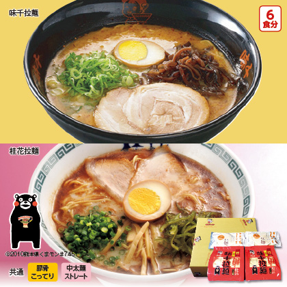 熊本 味千拉麺・桂花拉麺詰合せ6食