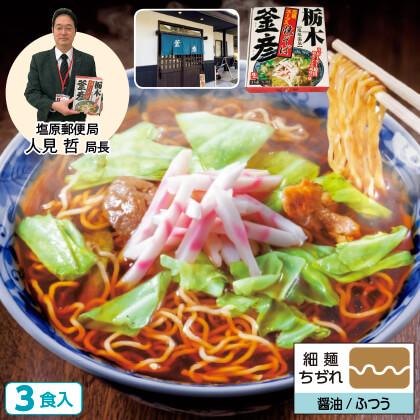 栃木・塩原温泉 スープ入焼そば「釜彦」