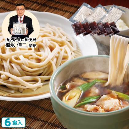 武蔵野肉汁うどん「涼太郎」