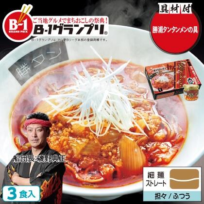 勝浦タンタンメン(具材付き)