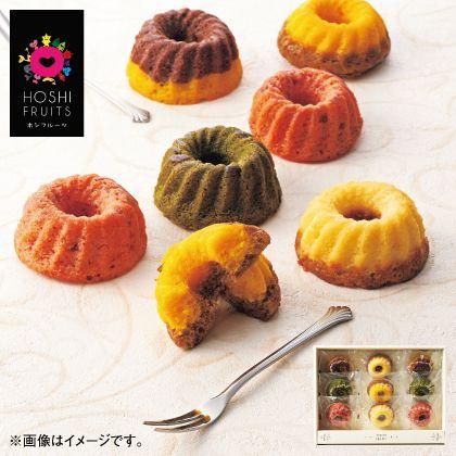 ホシフルーツ 果実のミニョン・ド・クグロフ9個入
