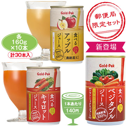 食べるジュース3種アソート