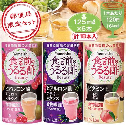 食べる前のうるる酢ビューティー〈お試し〉3種セット 1箱