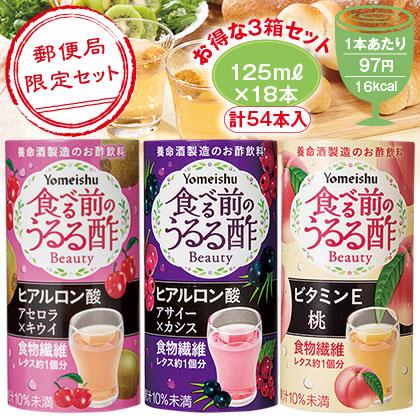 食べる前のうるる酢ビューティー〈お試し〉3種セット 3箱