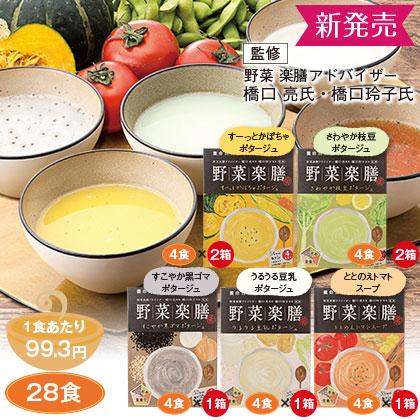 養命酒製造 野菜楽膳スープ5種