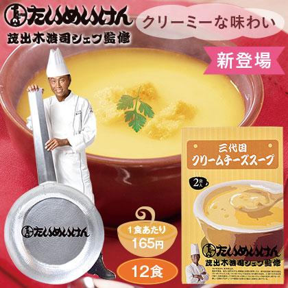 三代目たいめいけん クリームチーズスープ