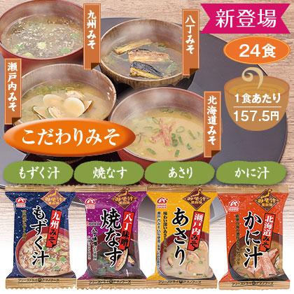 アマノフーズおみそ汁 里自慢4種24食セット