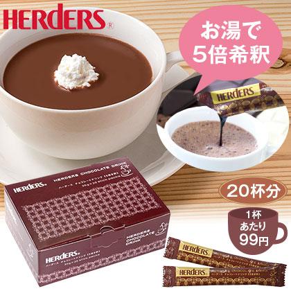 ハーダース チョコレートドリンク