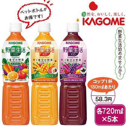 カゴメ 野菜生活 スマートペット3種アソート
