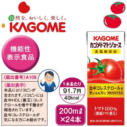 カゴメ トマトジュース 食塩無添加 200ml