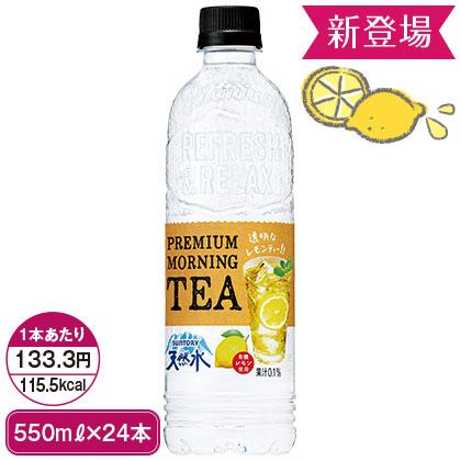 天然水 TEA レモン