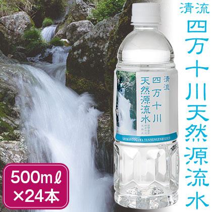 四万十川天然源流水500ml