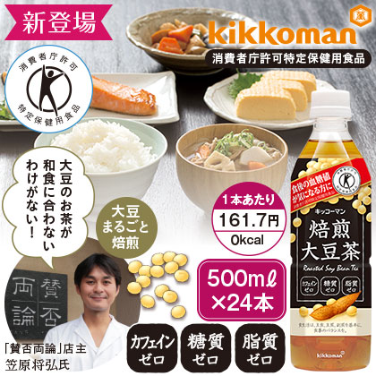 キッコーマン焙煎大豆茶24本