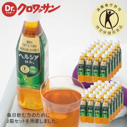 ヘルシア緑茶 2箱セット