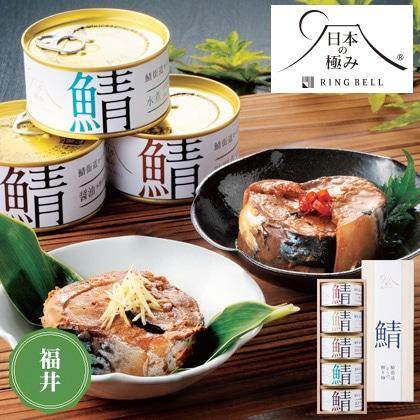 [日本の極み]鯖缶セット
