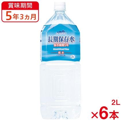 山梨の天然水長期保存水(2L)
