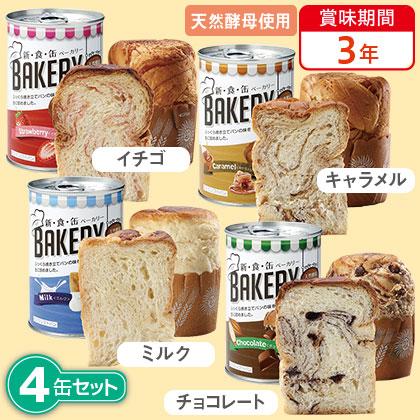新食缶ベーカリー缶入 ソフトパン4缶セットB