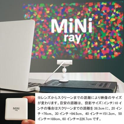 [ミニレイ]超小型プロジェクター