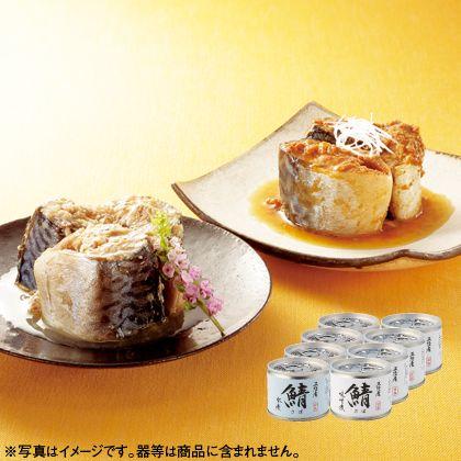 三陸産 鯖水煮&味噌煮缶詰詰合せ