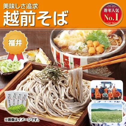 三代目の蕎麦 8食(乾麺)