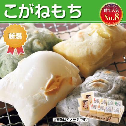 餅8種類セット