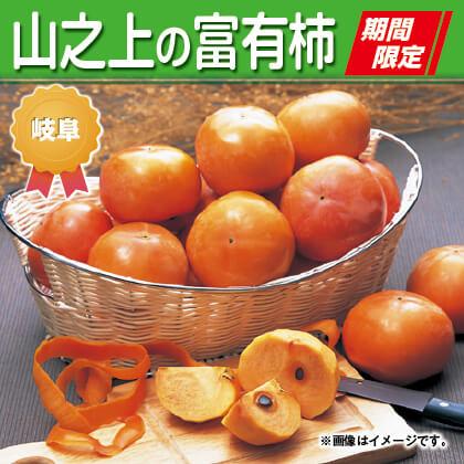 富有柿(L)