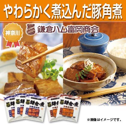 鎌倉ハム富岡商会 和風豚角煮セット
