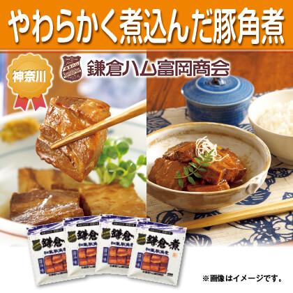 鎌倉ハム富岡商会 和風豚角煮(醤油味)セット