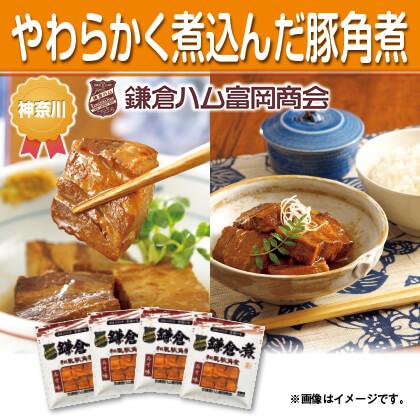 鎌倉ハム富岡商会 和風豚角煮(みそ味)セット