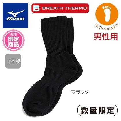 <ミズノ>ブレスサーモ 靴下(男性用)(ブラック)