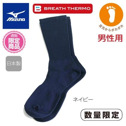 <ミズノ>ブレスサーモ 靴下(男性用)(ネイビー)