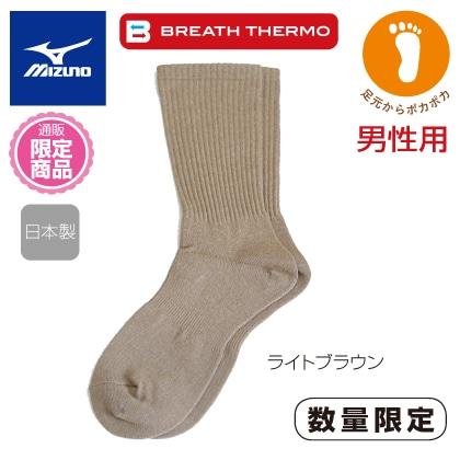 <ミズノ>ブレスサーモ 靴下(男性用)(ライトブラウン)