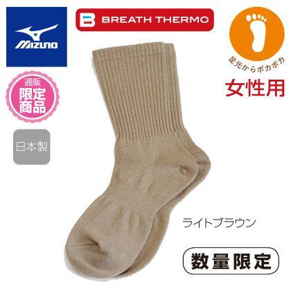 <ミズノ>ブレスサーモ 靴下(女性用)(ライトブラウン)