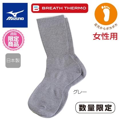 <ミズノ>ブレスサーモ 靴下(女性用)(グレー)