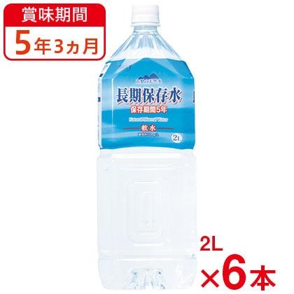 山梨の天然水長期保存水 (2L)