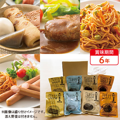 美味しい保存食 【おかず4種8食セット】